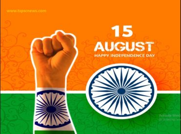 Top 10+ 75th Independence Day Images, Quotes